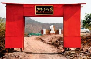 The Shaolin Temple Gate constructed for the Shaolin Summer Camp
